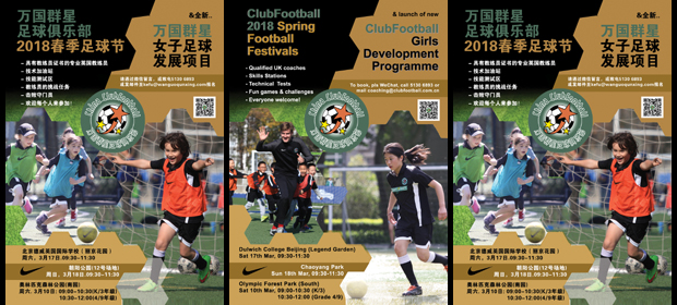 ClubFootball Spring Football Festivals & Girls Development Programme Launch!